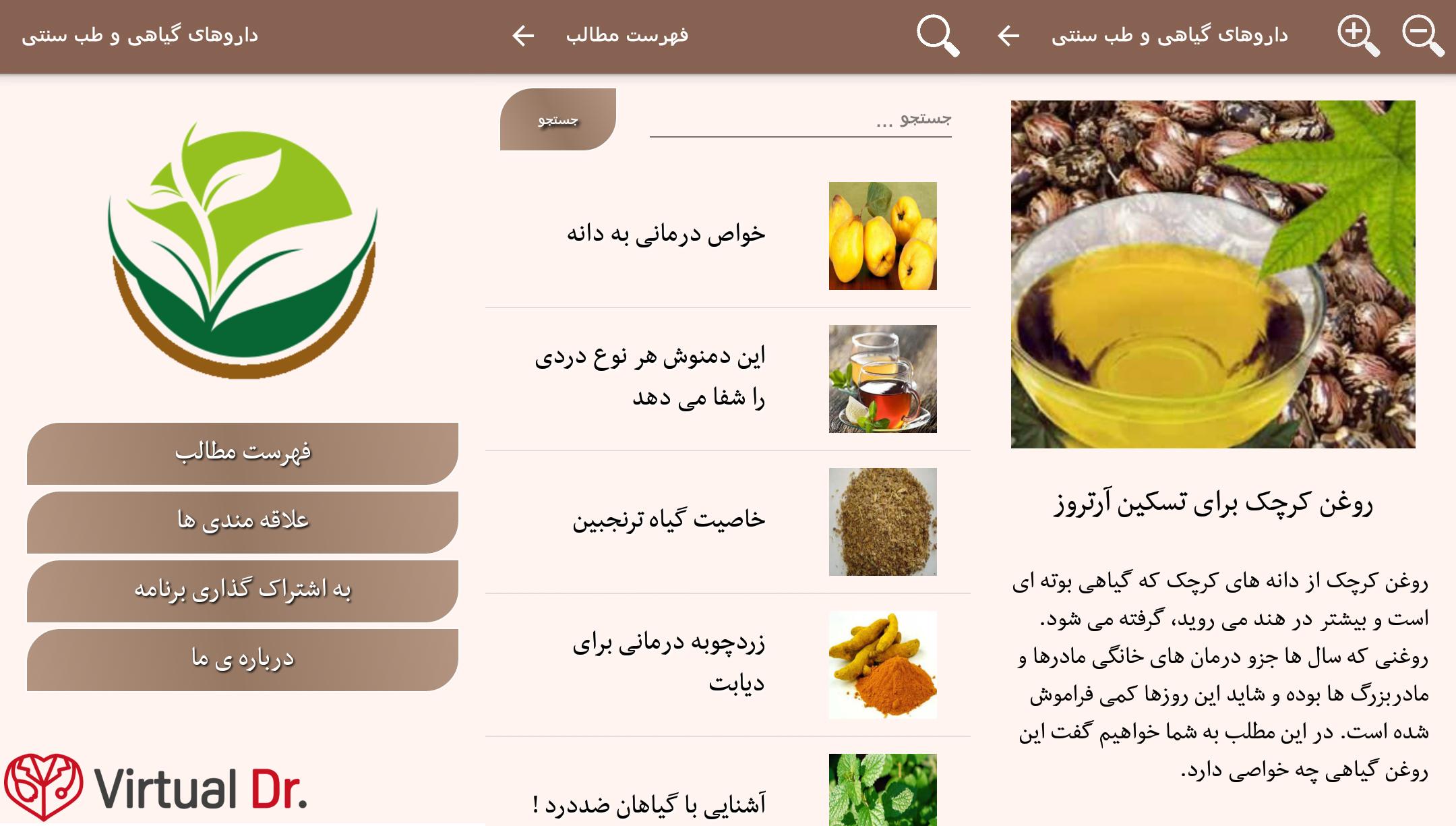 herbal_drugs_app-virtualdr