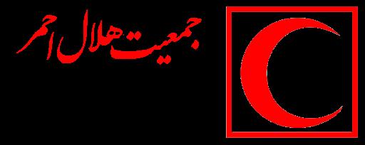 آرم جمعیت هلال احمر جمهوری اسلامی ایران